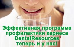 DentalResources