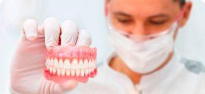 Бесплатная консультация стоматолога-протезиста.